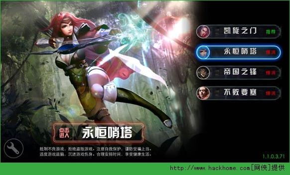 自由之战ios5v5流畅版图5: