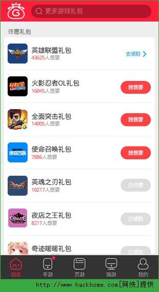 福利宝下载苹果ios最新版图4: