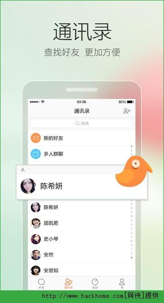 米聊2016最新安卓版图2: