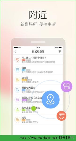 米聊2016最新安卓版图4: