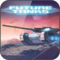 未来坦克大战官方版