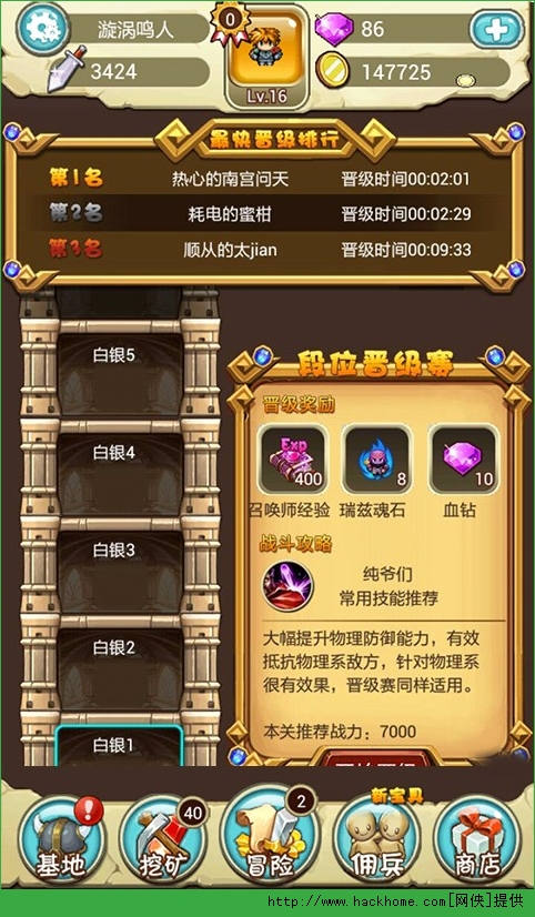 像素冒险王官网ios苹果版图4: