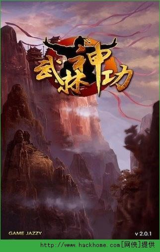 武林神功手游官网安卓版图4:
