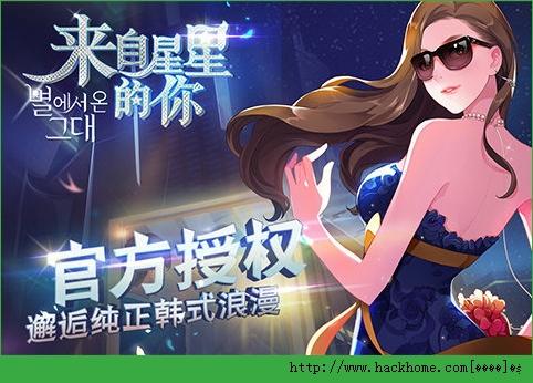 来自星星的你游戏网易官方正式版图1: