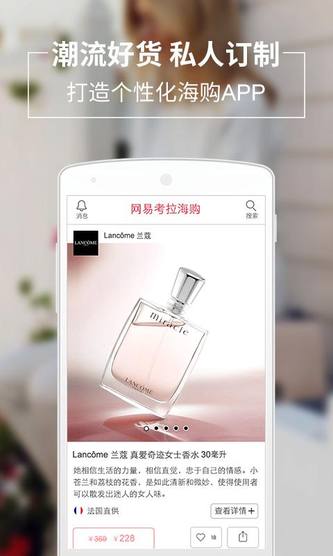 网易考拉海购官网ios版app图2: