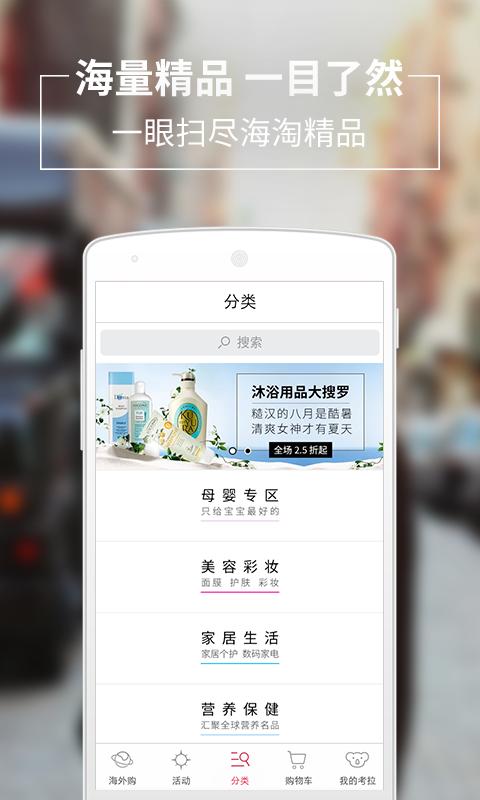 网易考拉海购官网ios版app图4: