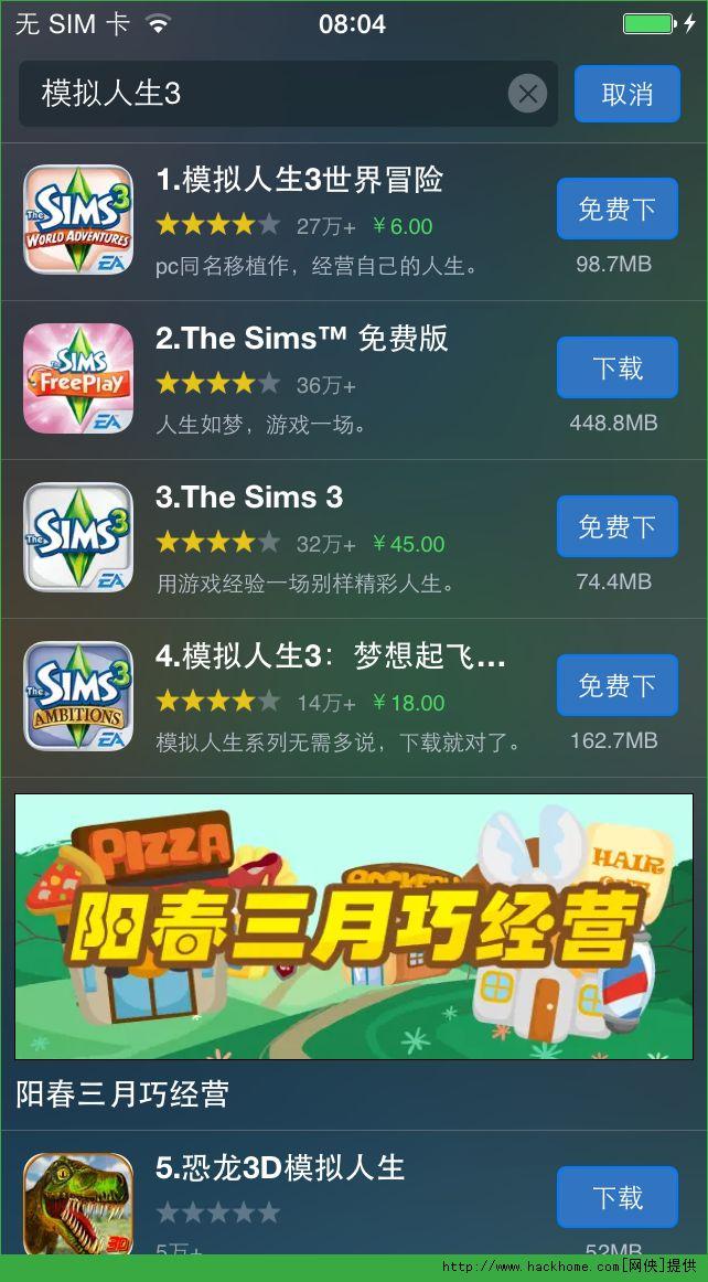 模拟人生3官网iOS已付费免费版图2: