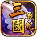 三国战纪风云再起手游ios已付费免费版 v4.8.2