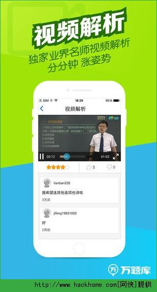 一建万题库2015官网ios手机版app图4:
