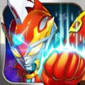 热血奥特曼手游官网iOS版 v1.0.1
