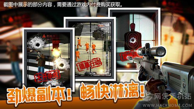 狙击行动3D代号猎鹰官网iOS版图2: