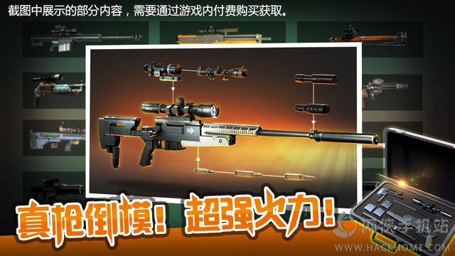 狙击行动3D代号猎鹰官网iOS版图4: