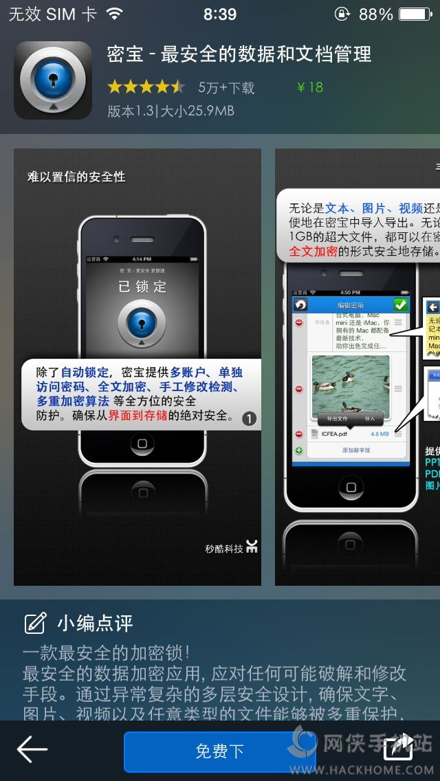 密宝官网ios已付费免费版app图2: