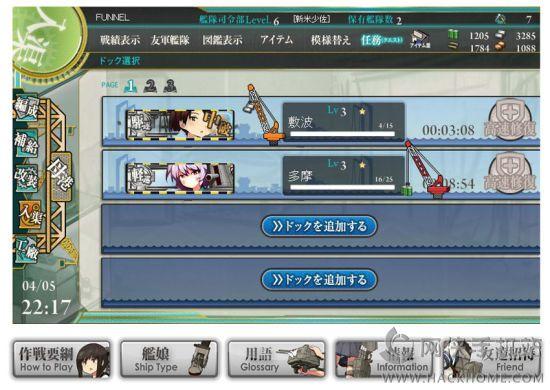 舰队Collection手游官网安卓版图3: