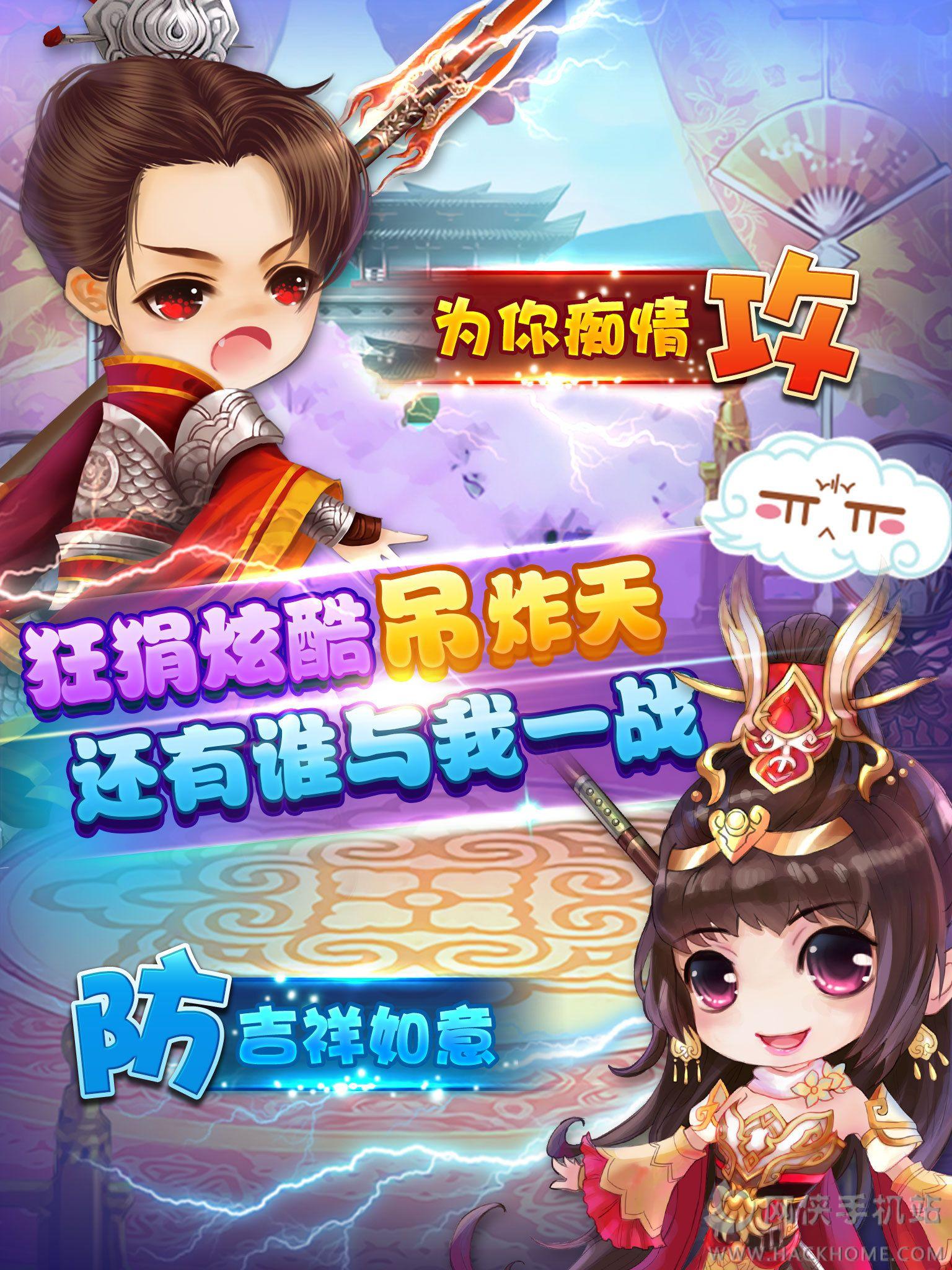 宫廷Q传360版官网安卓版图2: