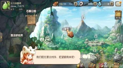 腾讯石器时代手游官网IOS版图3: