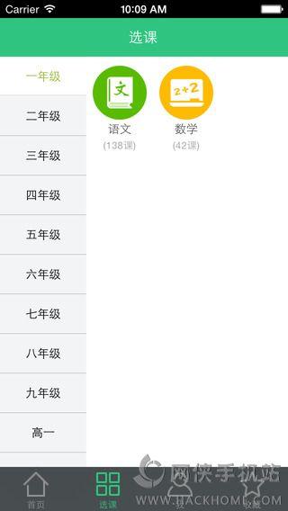 我乐学习官方下载ios手机版app图4: