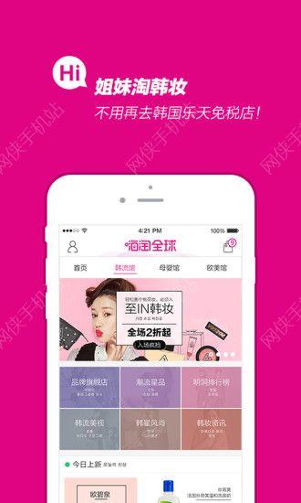 嗨淘全球APP官網iOS版圖2: