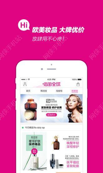嗨淘全球APP官网iOS版图3: