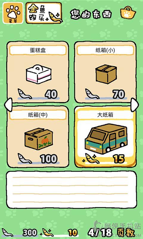 猫咪后院无限金鱼中文汉化破解版图1: