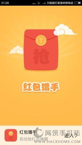 微信抢红包猎手神器苹果版图1: