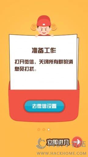 微信抢红包猎手神器苹果版图3: