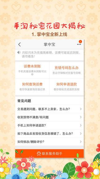 手机淘宝2016官方下载苹果版图1: