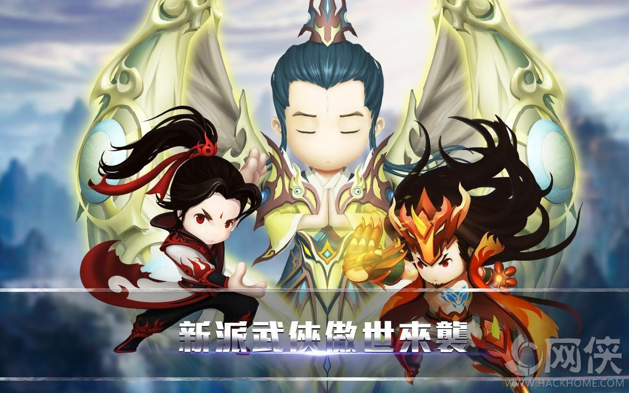 小侠萌将官网安卓版图3: