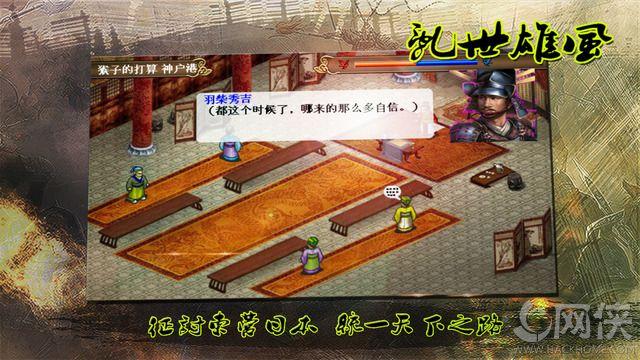 乱世雄风官网iOS版图2: