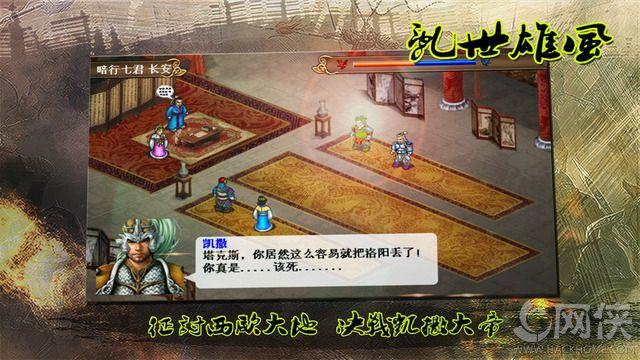 乱世雄风官网iOS版图4: