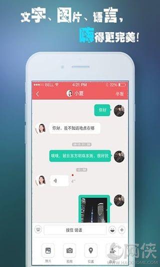 出来嗨ios手机版app图4: