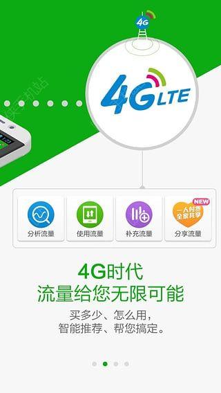 北京移动手机营业厅app官方下载安装地址图2: