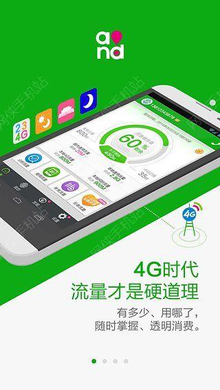 北京移动手机营业厅app官方下载安装地址图4: