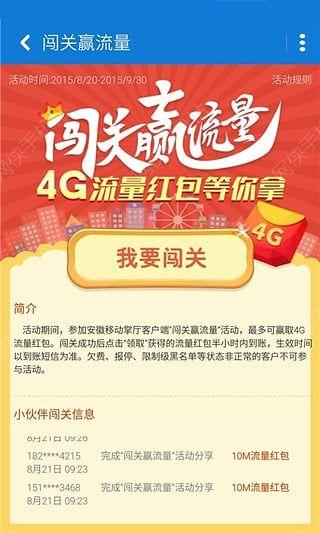 安徽移动掌上营业厅iOS手机版APP图4: