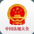 中国法律法规大全
