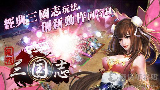 乱战三国志名将传世录游戏安卓手机版图1: