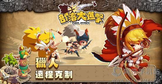 部落大进击游戏官网IOS版图4: