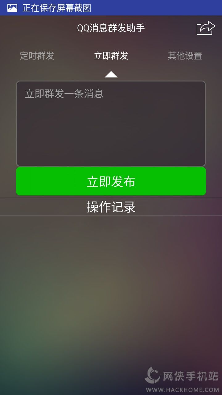 QQ消息群发器安卓版下载app图4: