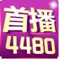 yy4480首播影院�p世��妃