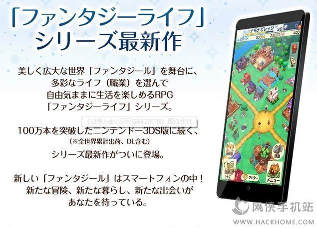 幻想生活2双月与神之村落官网安卓版图3: