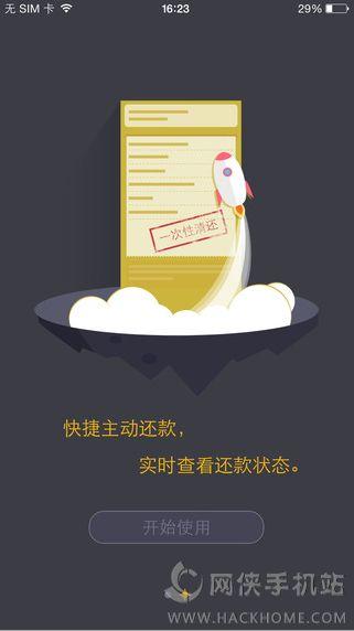 宜信金服官方app下载手机版图2: