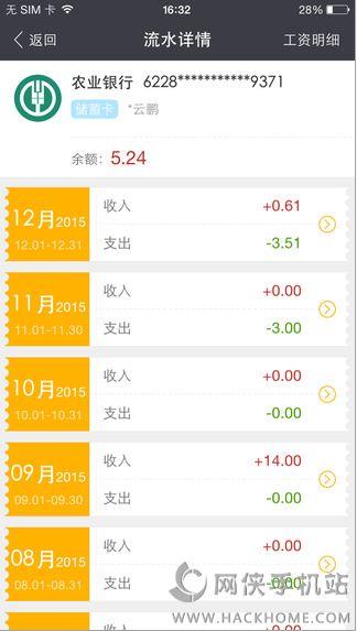 宜信金服官方app下载手机版图4: