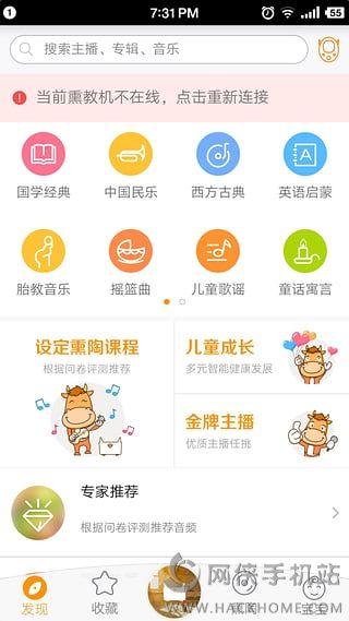 牛听听熏听官网app软件下载图2: