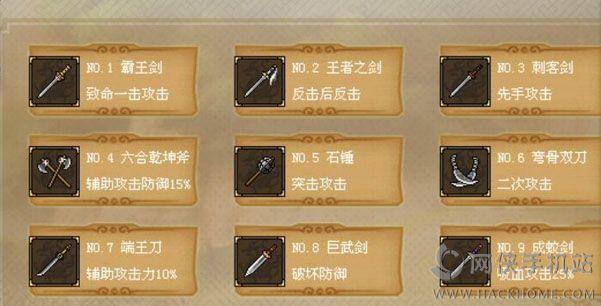 大秦风云录手游官网ios版下载图4: