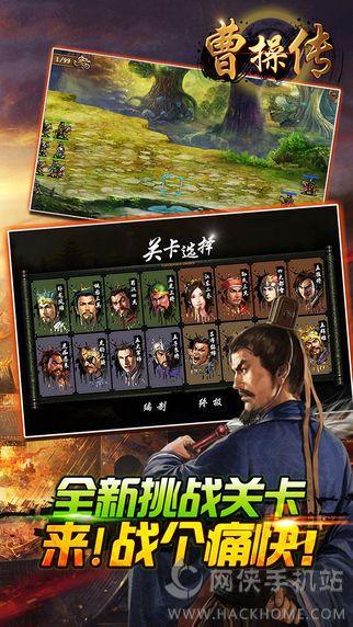 曹操传官方iOS手机版图2: