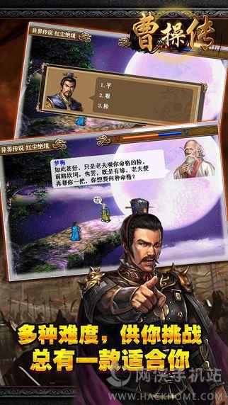 曹操传官方iOS手机版图4: