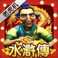 水浒传游戏机官网安卓版 v1.0