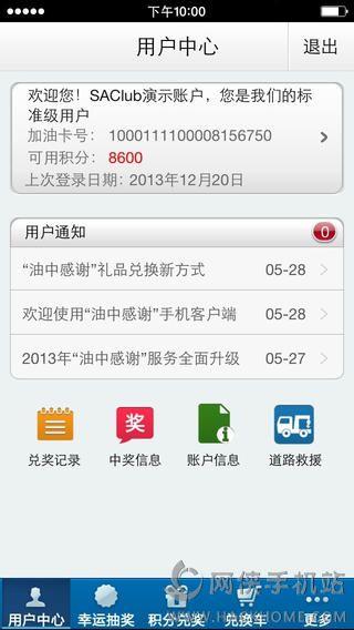 油中感谢答题iOS手机版APP下载图2: