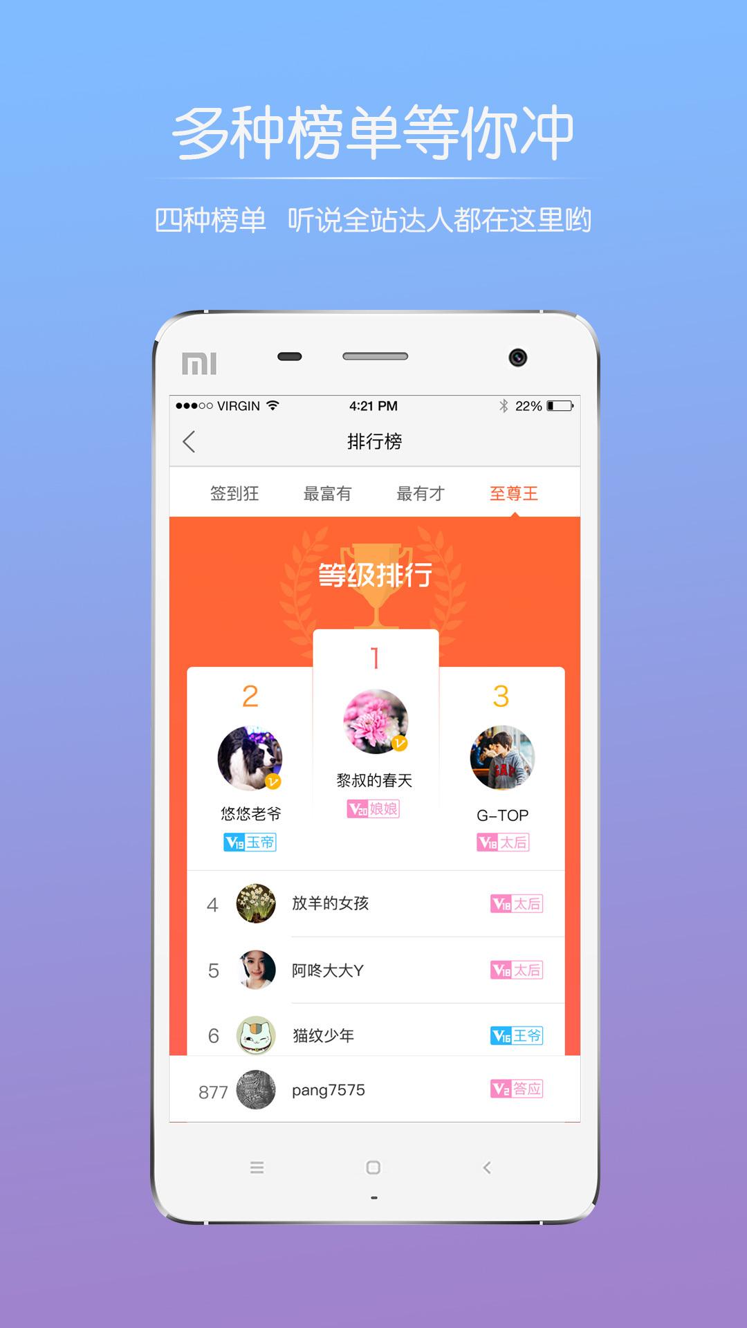 爱泗洪app官方网站下载图4: