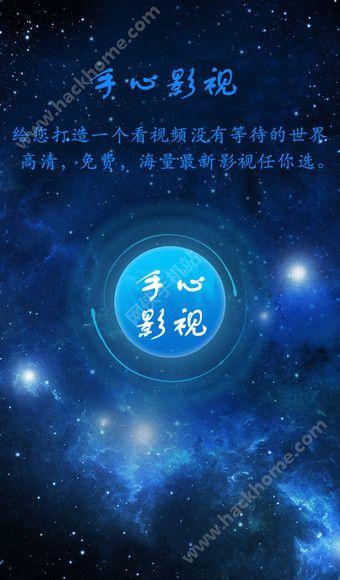 手心影视app官网app免费下载图3: